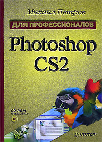 Photoshop CS2 для профессионалов (+ CD-ROM) sometimes i lie