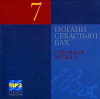 Иоганн Себастьян Бах. Органная музыка. CD 7 (mp3)
