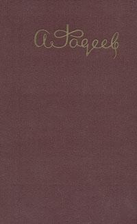 А. Фадеев. Собрание сочинений в пяти томах. Том 3 собрание сочинений в 6 томах