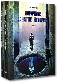 Порочное зачатие истории. В 2 томах (комплект из 2 книг). Е. И. Крюков
