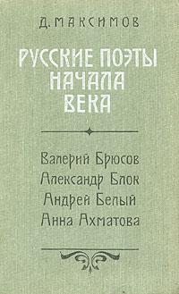 Скачать Русские поэты начала века быстро