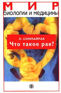 Что такое рак?. Л. Сомпайрак