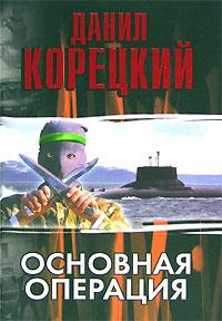 Данил Корецкий Основная операция корецкий данил аркадьевич основная операция