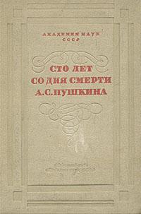 Сто лет со дня смерти А. С. Пушкина проф металл