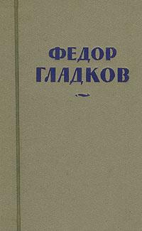 Федор Гладков. Собрание сочинений в восьми томах. Том 1 первое собрание сочинений в 8 томах том 1 1937 1958