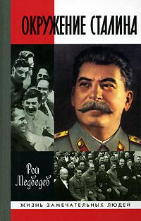 Рой Медведев Окружение Сталина рой медведев время путина