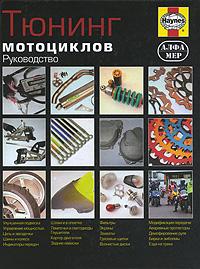 Пит Гилл Тюнинг мотоциклов. Руководство
