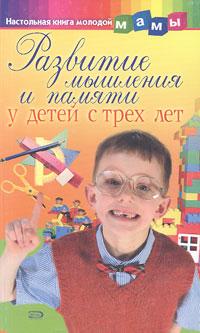 Развитие мышления и памяти у детей с трех лет