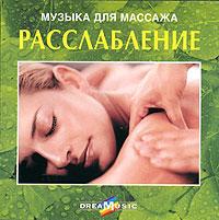 Dreamusic. Музыка для массажа. Расслабление