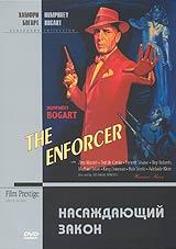 Коллекция Хамфри Богарта. Насаждающий закон