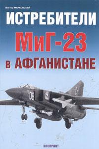 Виктор Марковский Истребители МиГ-23 в Афганистане