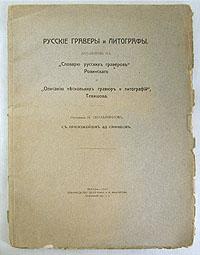 Фото Русские граверы и литографы. Купить в РФ