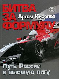 Артем Киселев Битва за Формулу