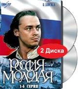 Россия молодая. Серии 1-5 (2 DVD) россия молодая серии 1 9 2 dvd