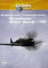 Discovery: Воздушные силы Гитлеровской армии: Истребитель Фокке-Вульф - 190 revell самолет истребитель фокке вульф fw 190 a 8 r11 2 ая мв немецкий