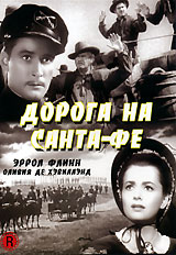 Дорога на Санта-Фе First National Pictures Inc.