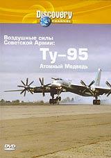 Discovery: Воздушные силы Советской Армии: ТУ-95. Атомный Медведь нестеров ту 95 h0958a52 13br