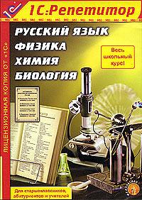 Русский язык. Физика. Химия. Биология (DVD) (DVD-BOX) с н вергелес теоретическая физика общая теория относительности учебное пособие