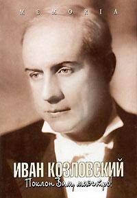 Иван Козловский. Поклон Вам, маэстро!