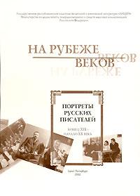 На рубеже веков. Портреты русских писателей