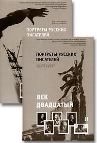 Портреты русских писателей. Век двадцатый (комплект из 2 книг)