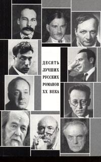 Десять лучших русских романов ХХ века пылесос sinbo svc 3438 black