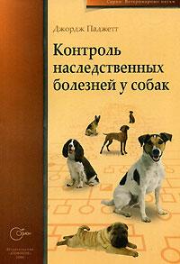 Джордж Паджетт Контроль наследственных болезней у собак джордж паджетт контроль наследственных болезней у собак