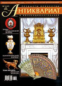Антиквариат, предметы искусства и коллекционирования, №5, май 2006 гацура г венская мебель якова