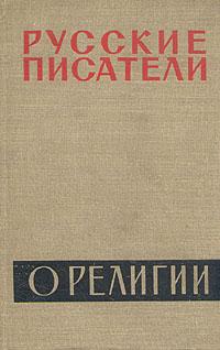 Русские писатели о религии русские писатели о религии