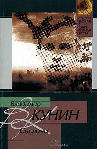 Владимир Кунин Сволочи