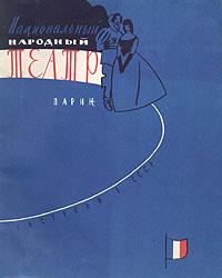 Национальный народный театр (Париж). Гастроли в СССР