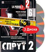 Спрут 2. Сезон 2 (3 DVD) taurus ts 210f 4 ohm