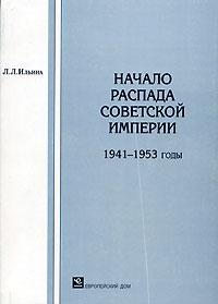 Начало распада Советской империи. 1941-1953 годы