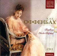 Zakazat.ru Жак Оффенбах. CD 2 (mp3)
