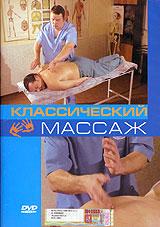 Классический массаж классический массаж