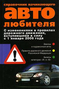 Справочник начинающего автолюбителя плакаты и макеты по правилам дорожного движения где купить в спб