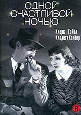 Zakazat.ru: Одной счастливой ночью
