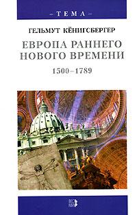 Гельмут Кенигсбергер Европа раннего Нового времени. 1500-1789 europa европа фотографии жорди бернадо