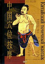Китайский точечный массаж с в дубровская заболевания легких эффективные способы лечения