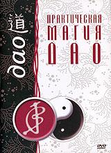 Практическая магия ДАО сумка oimei 2812 2014