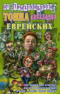 Тонна анекдотов еврейских шейкин аскольд львович резидент