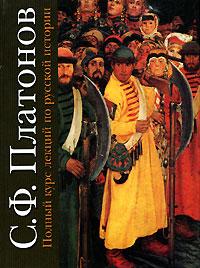 С. Ф. Платонов Полный курс лекций по русской истории