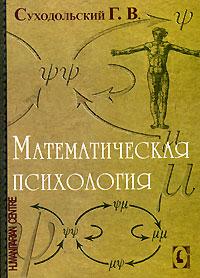 Математическая психология