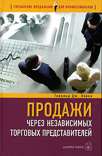 Продажи через независимых торговых представителей. Гарольд Дж. Новик