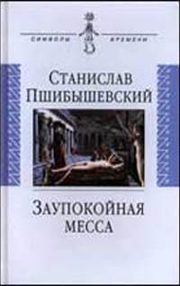 Zakazat.ru: Заупокойная месса. Пшибышевский С.