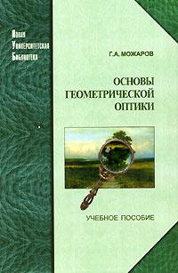 Основы геометрической оптики