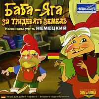 Баба-Яга: За тридевять земель. Начинаем учить немецкий, Com.Media