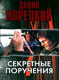 Данил Корецкий Секретные поручения