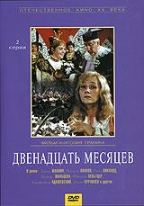 Двенадцать месяцев самаров сергей васильевич двенадцать и семь