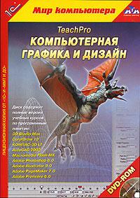 Компьютерная графика и дизайн (DVD-BOX)